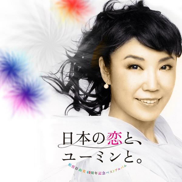matsutoya_yumi_best_ipod1.jpg